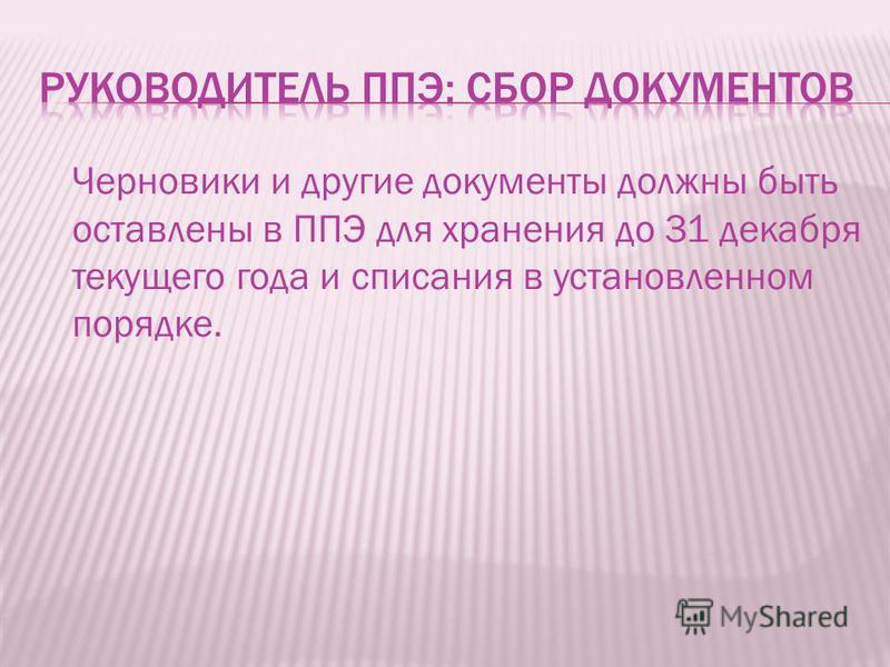 Черновики и другие документы должны быть оставлены в ППЭ для хранения до 31 декабря текущего года и списания в установленном порядке.