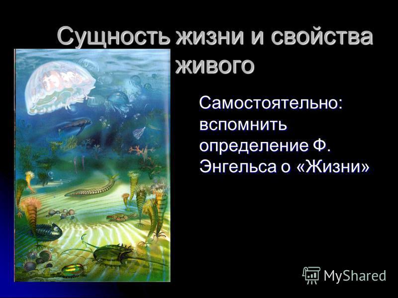 Сущность жизни и свойства живого Самостоятельно: вспомнить определение Ф. Энгельса о «Жизни» Самостоятельно: вспомнить определение Ф. Энгельса о «Жизни»