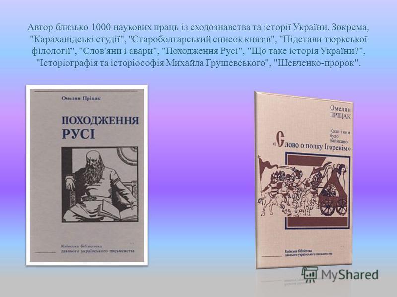 Автор близько 1000 наукових праць із сходознавства та історії України. Зокрема,