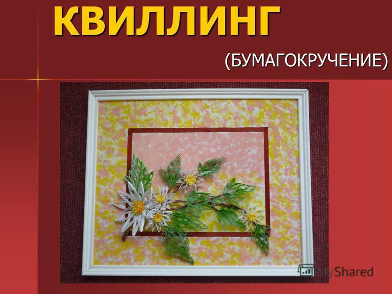 КВИЛЛИНГ(БУМАГОКРУЧЕНИЕ)