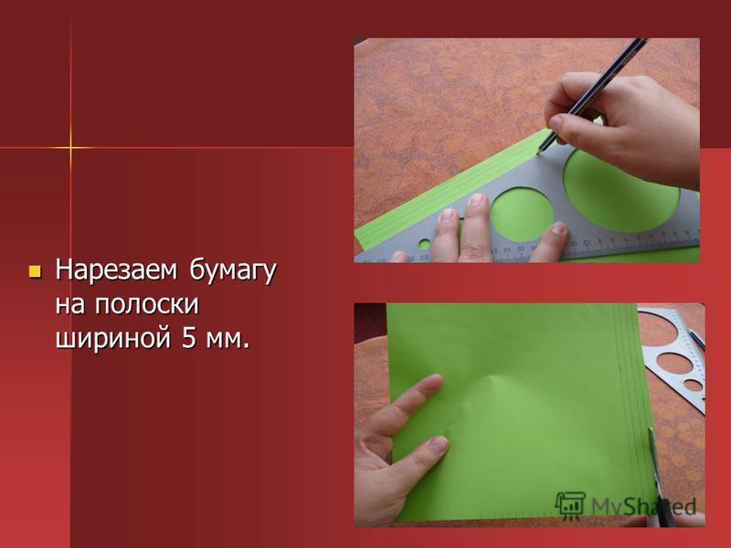Нарезаем бумагу на полоски шириной 5 мм. Нарезаем бумагу на полоски шириной 5 мм.