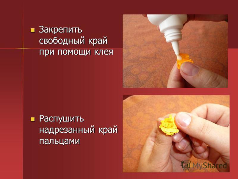 Закрепить свободный край при помощи клея Закрепить свободный край при помощи клея Распушить надрезанный край пальцами Распушить надрезанный край пальцами