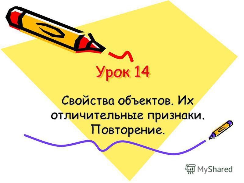 Урок 14 Свойства объектов. Их отличительные признаки. Повторение.