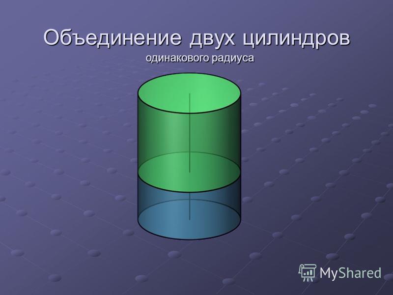 Объединение двух цилиндров одинакового радиуса