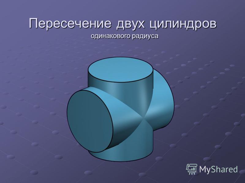 Пересечение двух цилиндров одинакового радиуса