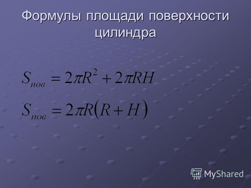 Формулы площади поверхности цилиндра