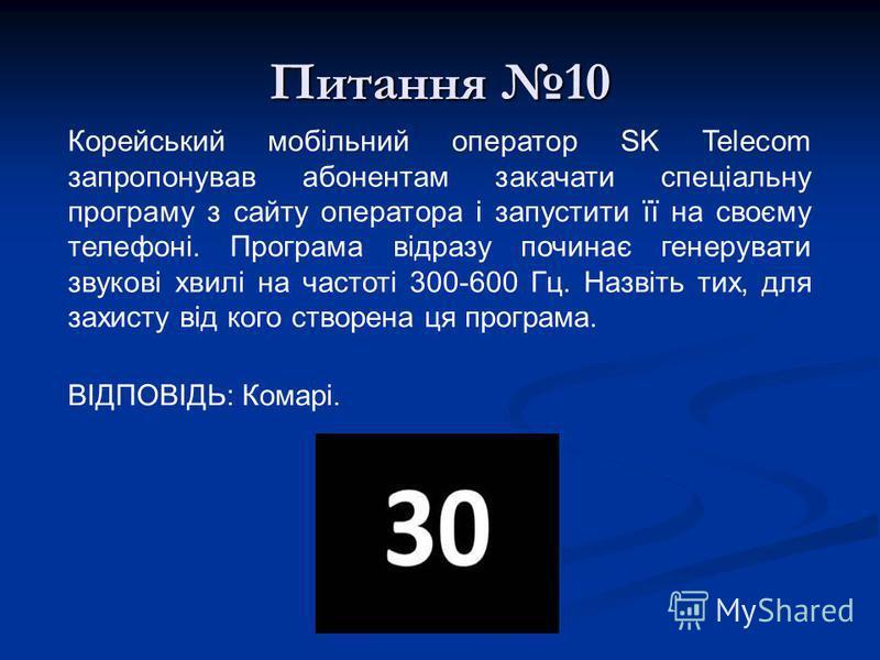 Питання 10 Корейський мобільний оператор SK Telecom запропонував абонентам закачати спеціальну програму з сайту оператора і запустити її на своєму телефоні. Програма відразу починає генерувати звукові хвилі на частоті 300-600 Гц. Назвіть тих, для зах