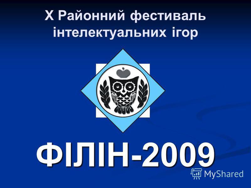 Х Районний фестиваль інтелектуальних ігор ФІЛІН-2009