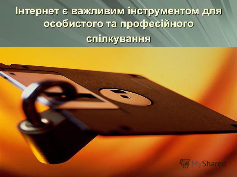 Інтернет є важливим інструментом для особистого та професійного спілкування