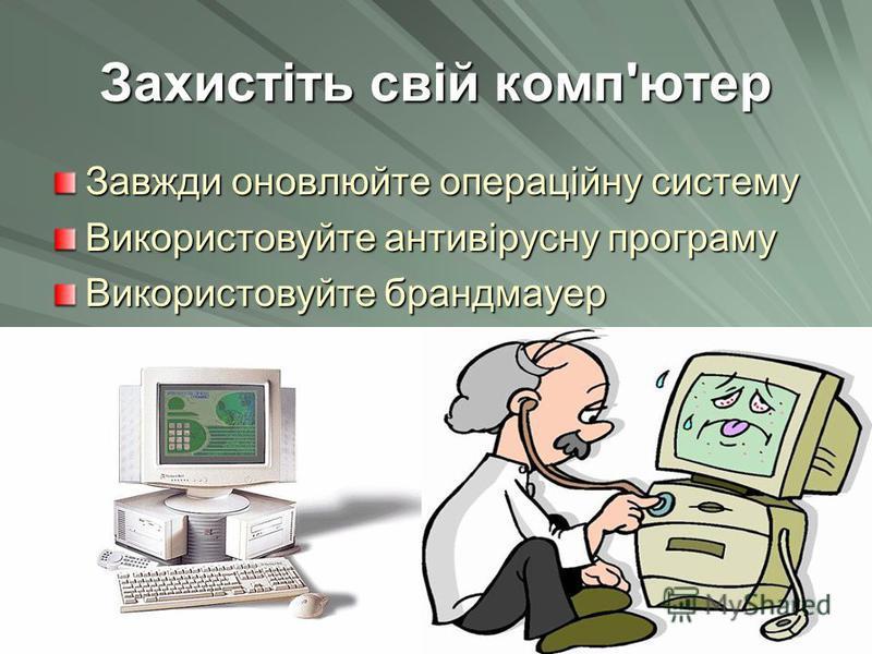 Захистіть свій комп'ютер Завжди оновлюйте операційну систему Використовуйте антивірусну програму Використовуйте брандмауер