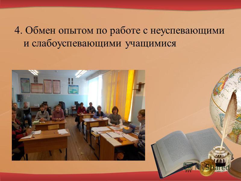 4. Обмен опытом по работе с неуспевающими и слабоуспевающими учащимися Фото фото