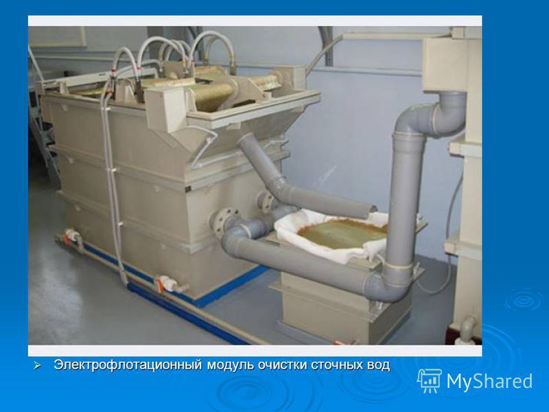 Электрофлотационный модуль очистки сточных вод Электрофлотационный модуль очистки сточных вод