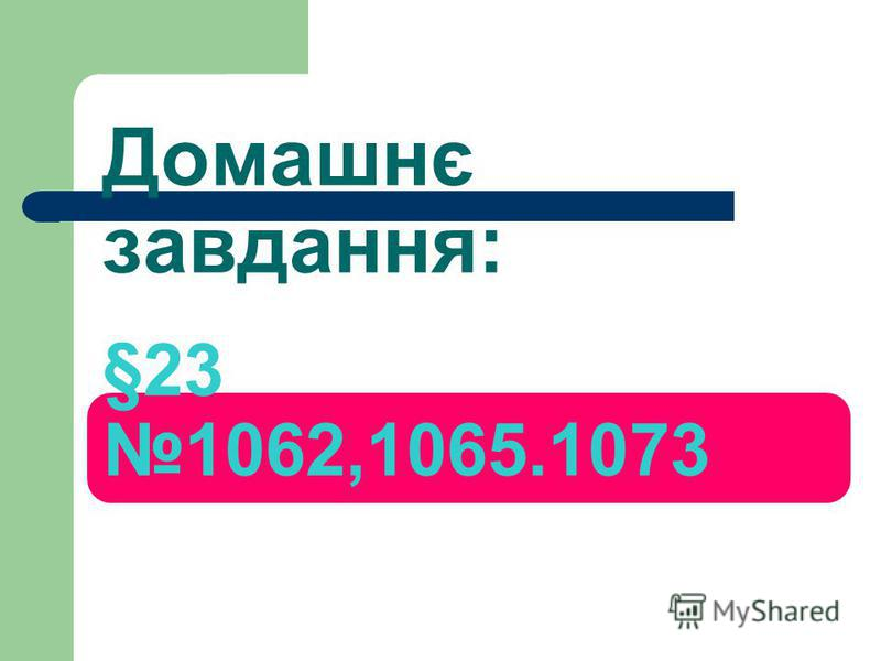 Домашнє завдання: §23 1062,1065.1073