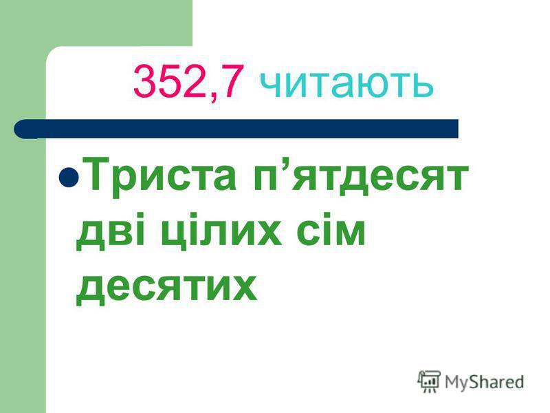 352,7 читають Триста пятдесят дві цілих сім десятих