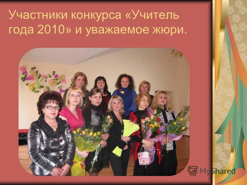 Участники конкурса «Учитель года 2010» и уважаемое жюри.