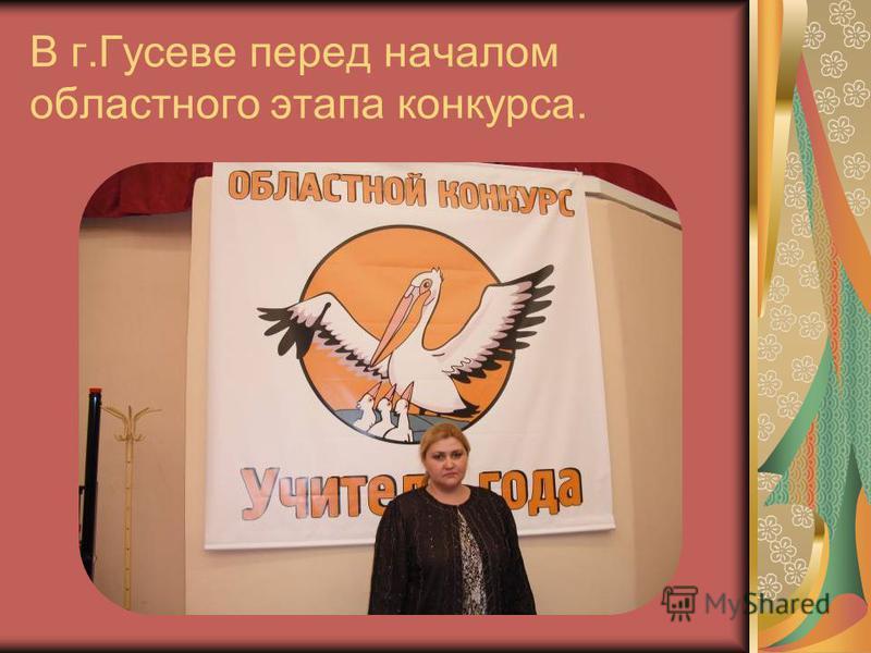 В г.Гусеве перед началом областного этапа конкурса.