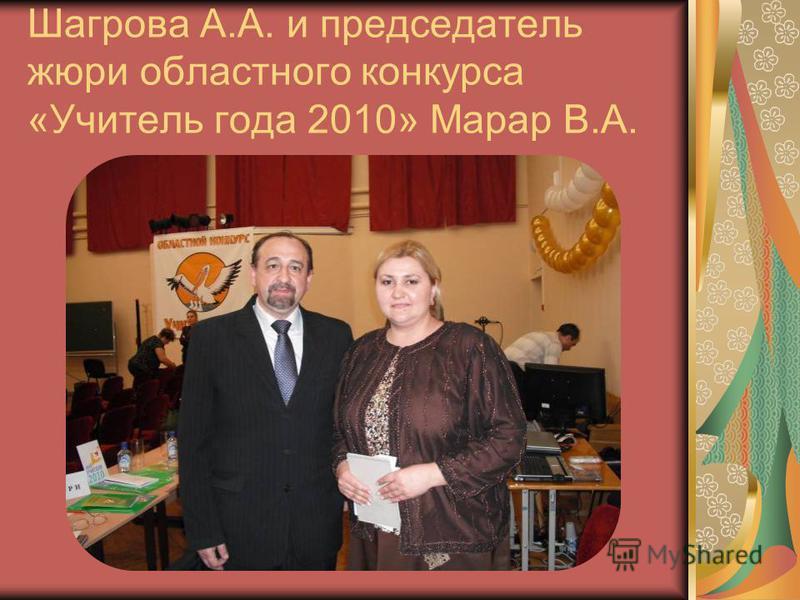 Шагрова А.А. и председатель жюри областного конкурса «Учитель года 2010» Марар В.А.