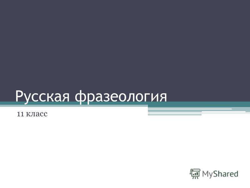 Русская фразеология 11 класс