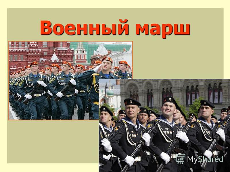 Духовой Оркестр Марши