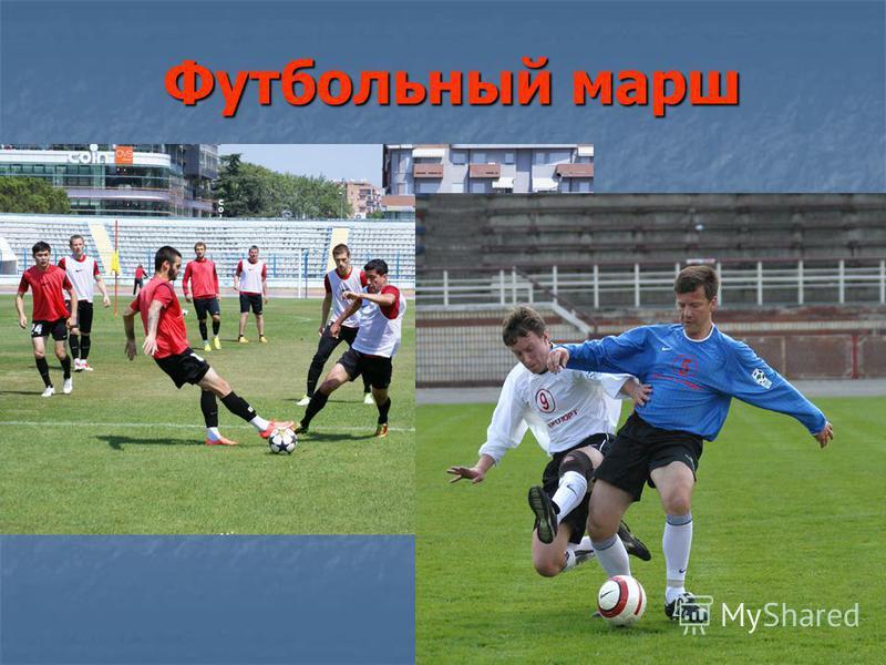 Футбольный марш Футбольный марш