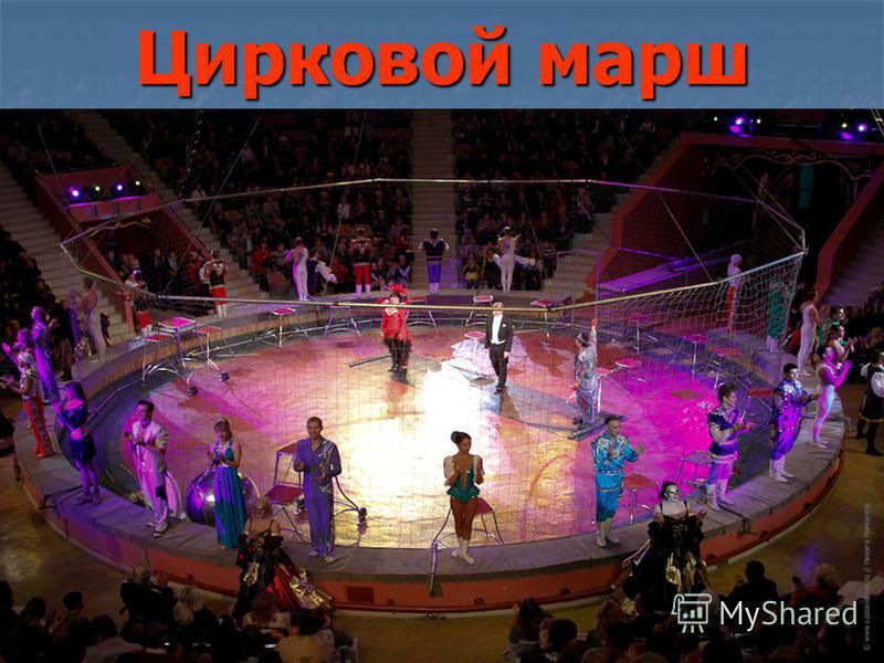 Цирковой марш