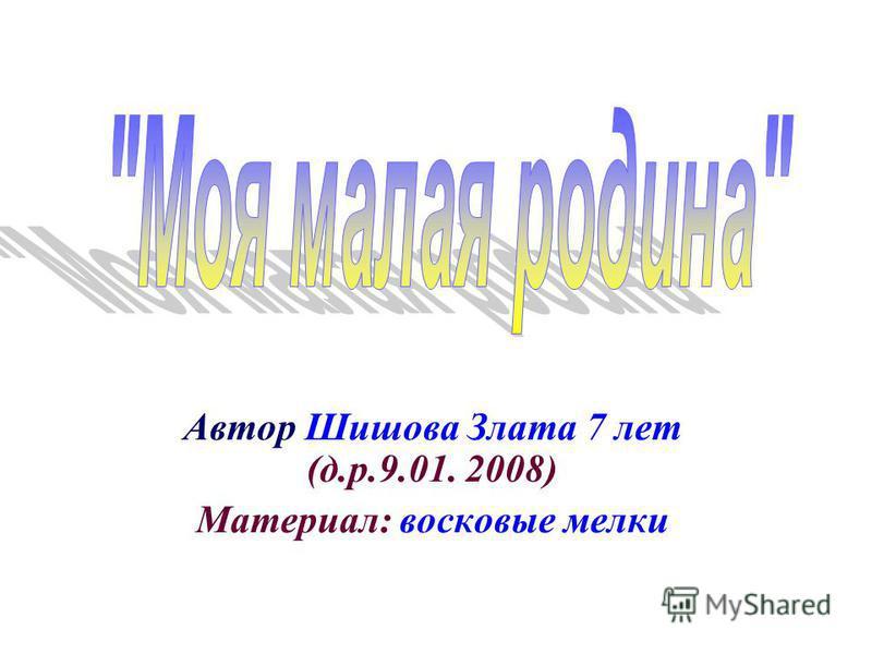 Автор Шишова Злата 7 лет (д.р.9.01. 2008) Материал: восковые мелки