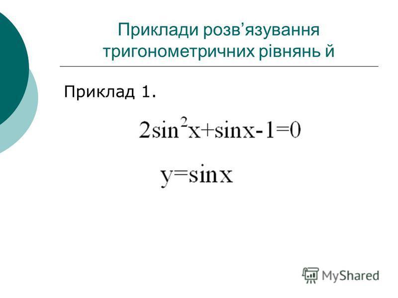 Приклади розвязування тригонометричних рівнянь й Приклад 1.