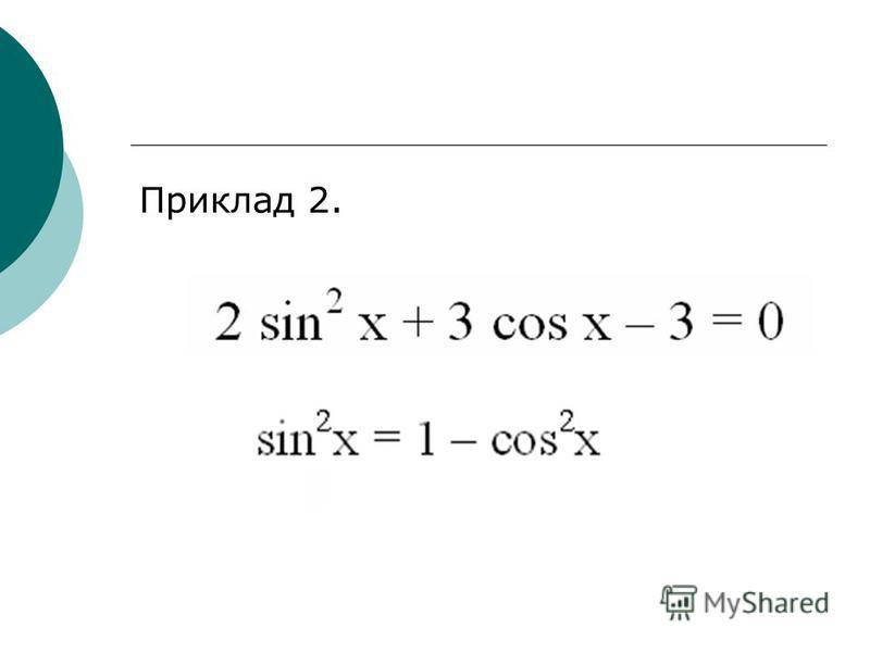 Приклад 2.