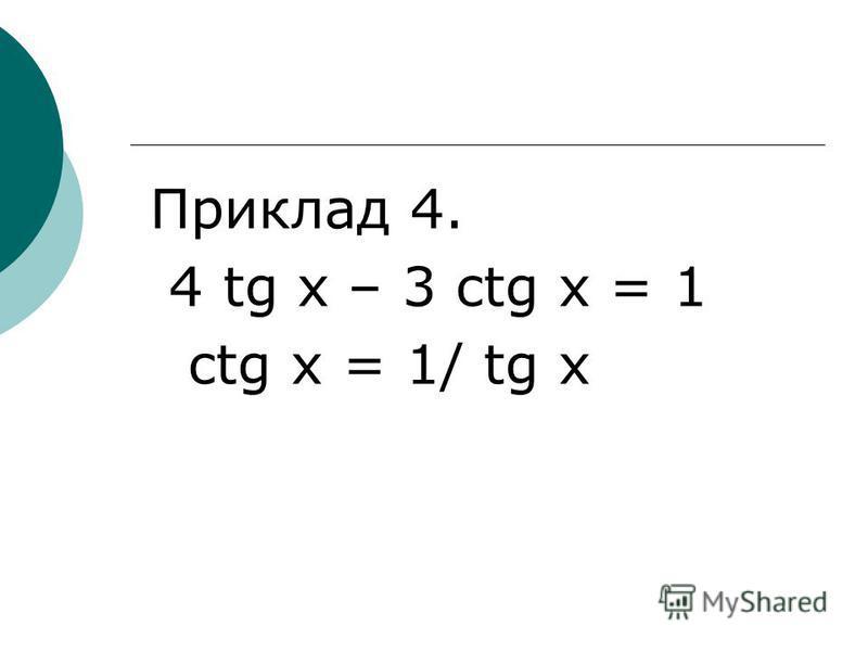 Приклад 4. 4 tg x – 3 ctg x = 1 ctg x = 1/ tg x