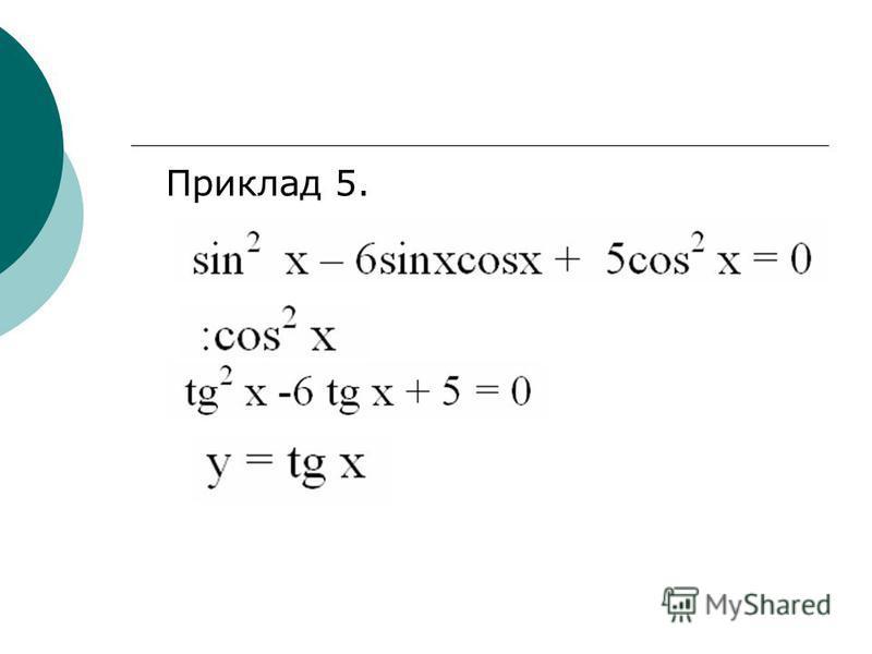 Приклад 5.