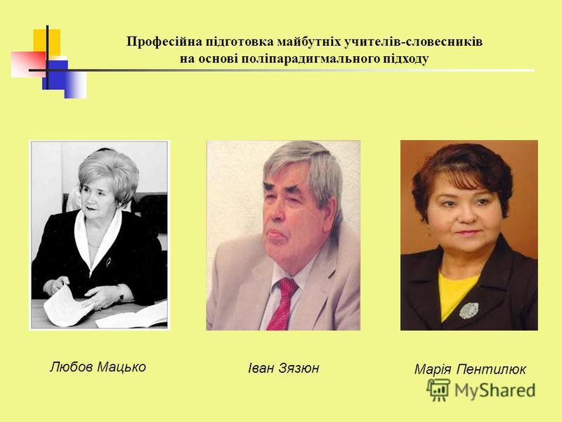 Любов Мацько Іван Зязюн Марія Пентилюк
