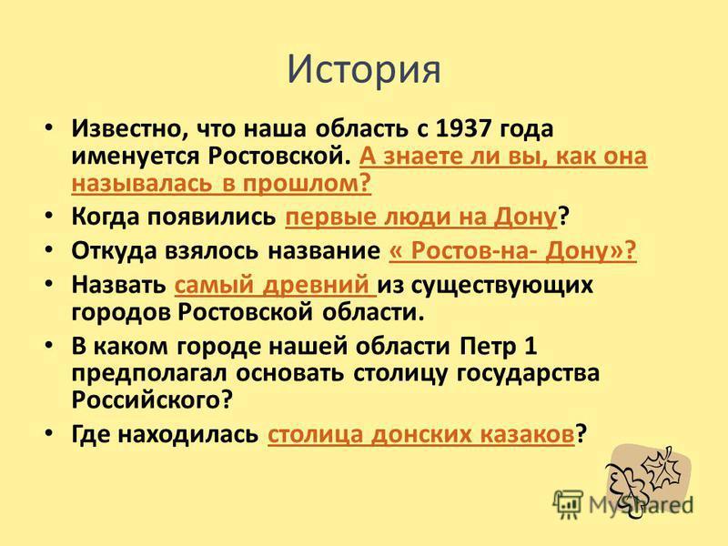 История Известно, что наша область с 1937 года именуется Ростовской. А знаете ли вы, как она называлась в прошлом?А знаете ли вы, как она называлась в прошлом? Когда появились первые люди на Дону?первые люди на Дону Откуда взялось название « Ростов-н