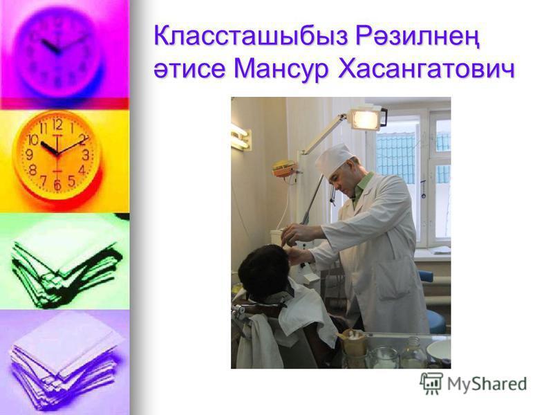 Классташыбыз Рәзилнең әтисе Мансур Хасангатович