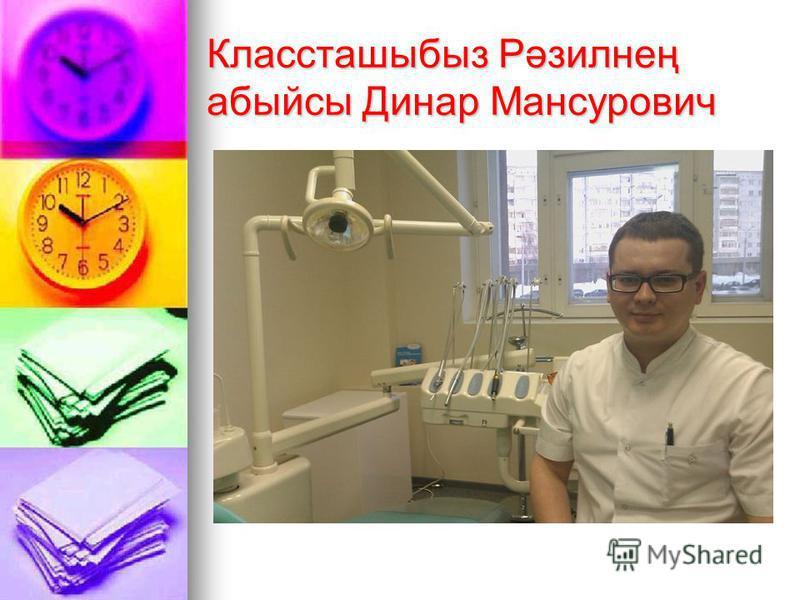 Классташыбыз Рәзилнең абыйсы Динар Мансурович