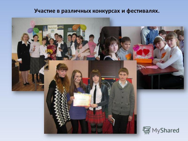 Участие в различных конкурсах и фестивалях.
