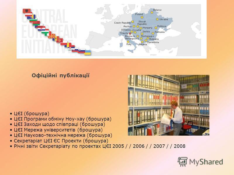 Офіційні публікації ЦЄІ (брошура) ЦЄІ Програми обміну Ноу-хау (брошура) ЦЄІ Заходи щодо співпраці (брошура) ЦЄІ Мережа університетів (брошура) ЦЄІ Науково-технічна мережа (брошура) Секретаріат ЦЄІ ЄС Проекти (брошура) Річні звіти Секретаріату по прое