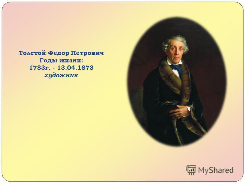 Толстой Федор Петрович Годы жизни: 1783 г. - 13.04.1873 художник