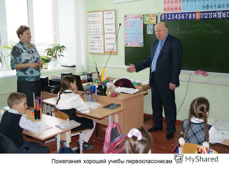 Пожелания хорошей учебы первоклассникам