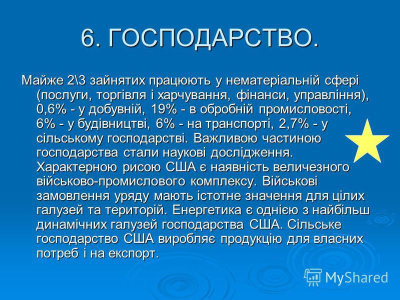 6.Сільське господарство.