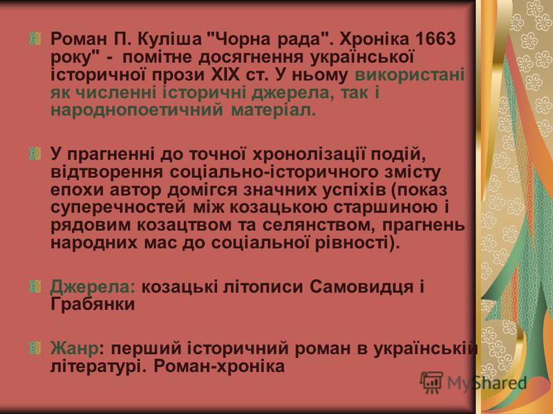 Роман П. Куліша
