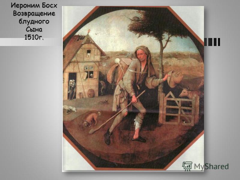 Иероним Босх Возвращение блудного Сына 1510 г.