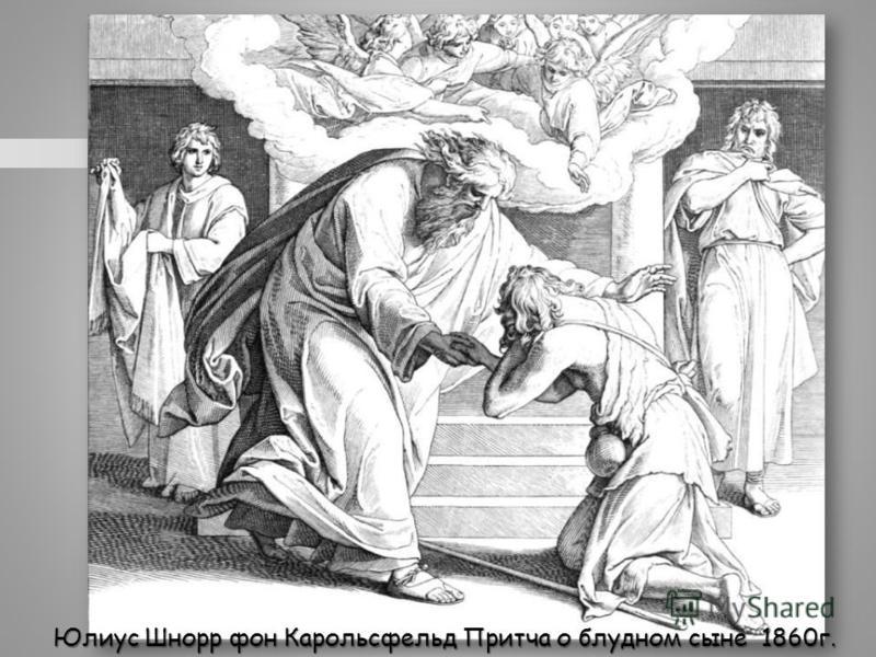 Юлиус Шнорр фон Карольсфельд Притча о блудном сыне 1860 г.