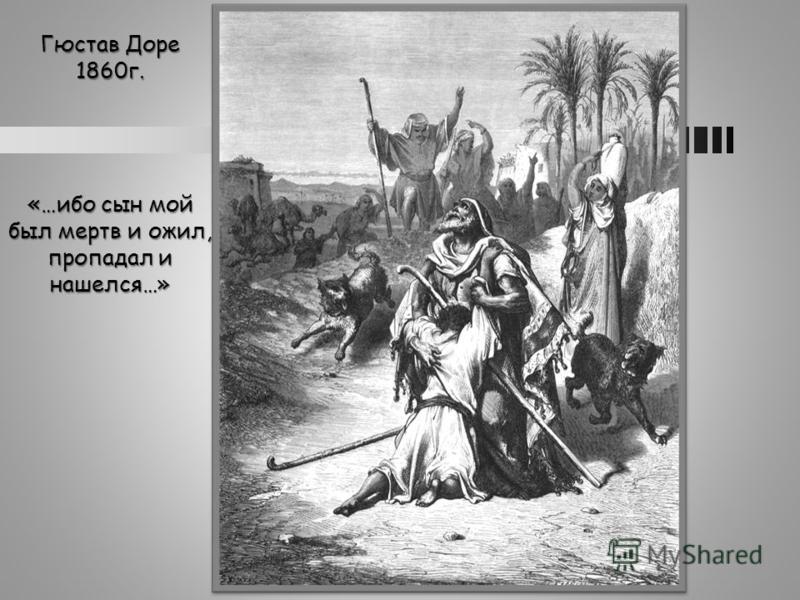 Гюстав Доре 1860 г. «…ибо сын мой был мертв и ожил, пропадал и нашелся…»