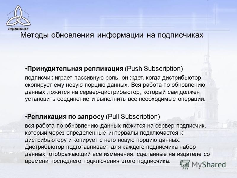 Принудительная репликация (Push Subscription) подписчик играет пассивную роль, он ждет, когда дистрибьютор скопирует ему новую порцию данных. Вся работа по обновлению данных ложится на сервер-дистрибьютор, который сам должен установить соединение и в