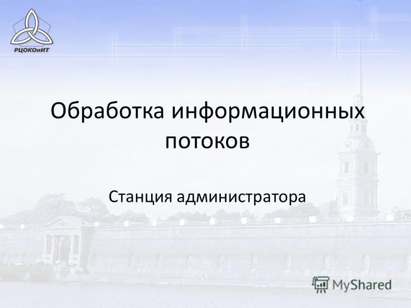 Обработка информационных потоков Станция администратора