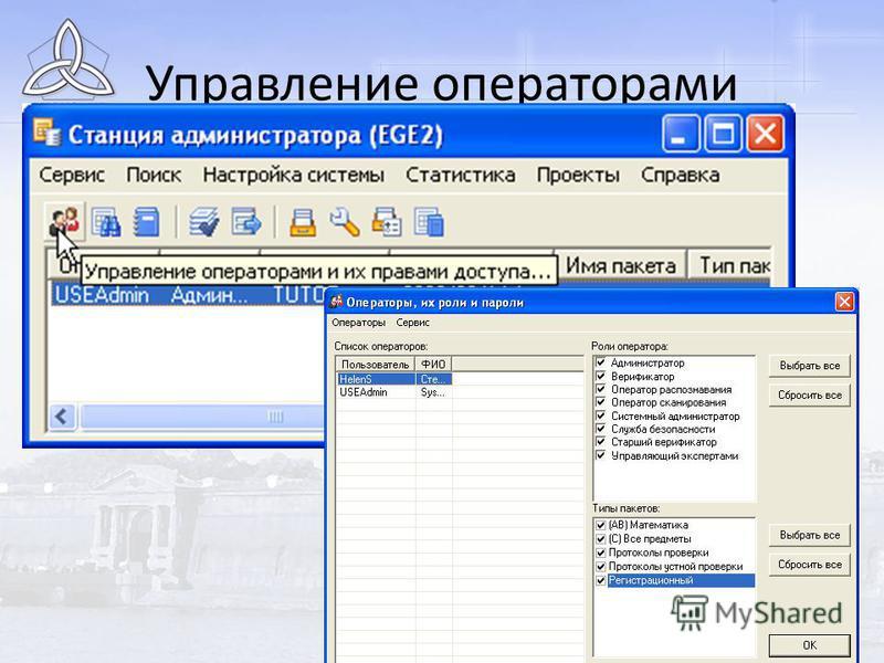 Станция администратора Управление операторами