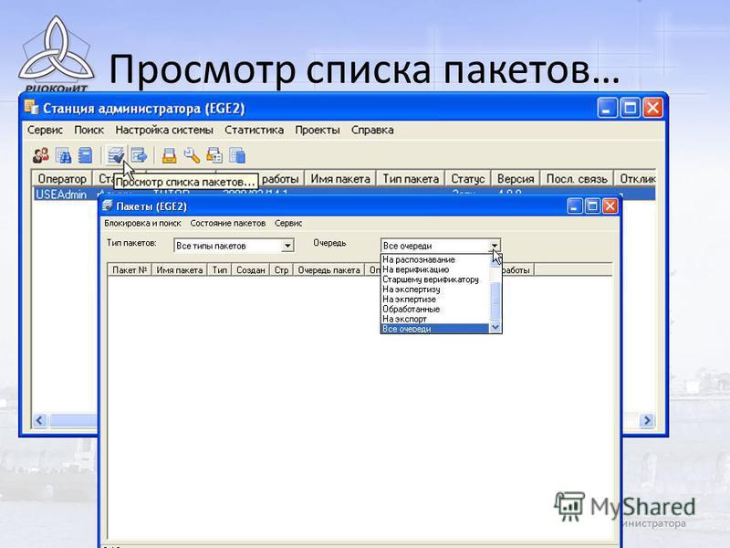 Станция администратора Просмотр списка пакетов…