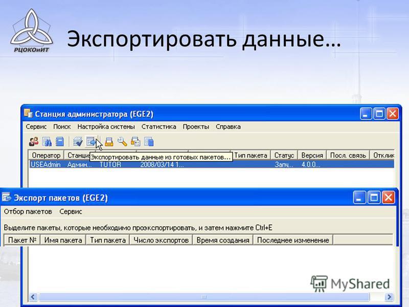 Станция администратора Экспортировать данные…