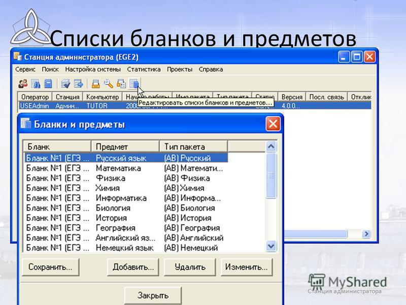 Станция администратора Списки бланков и предметов