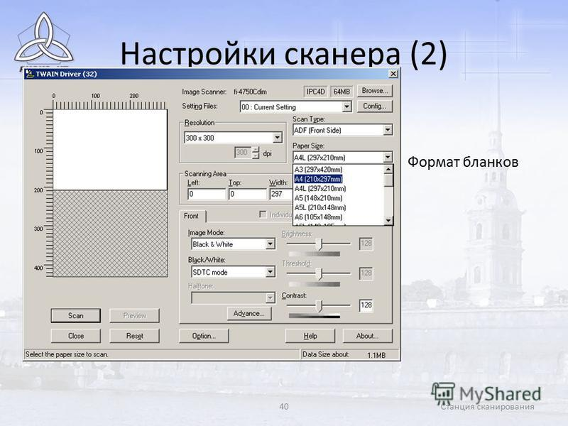 40Станция сканирования Настройки сканера (2) Формат бланков